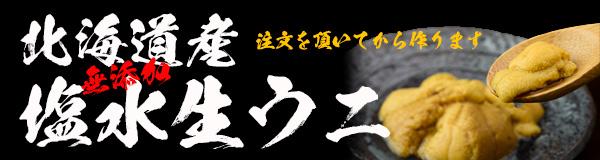 塩水生雲丹ウニ 北海道産 新鮮産直ネット